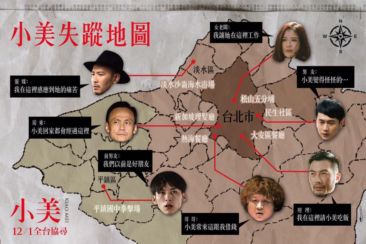 Movie, 小美(台灣, 2018年) / Xiao Mei(英文), 電影場景地圖