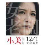 Movie, 小美(台灣, 2018年) / Xiao Mei(英文), 網路宣傳, 角色介紹卡