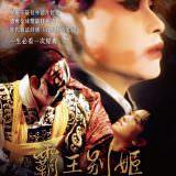 Movie, 霸王别姬(中國, 1993年) / 霸王別姬(台灣) / Farewell My Concubine(英文), 電影海報, 台灣, 25周年數位修復版