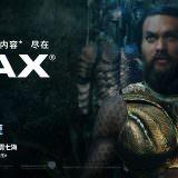 Movie, Aquaman(美國, 2018年) / 水行俠(台灣.香港) / 海王(中國), 電影海報, 中國, IMAX, 橫版