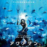 Movie, Aquaman(美國, 2018年) / 水行俠(台灣.香港) / 海王(中國), 電影海報, 日本
