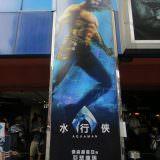 Movie, Aquaman(美國, 2018年) / 水行俠(台灣.香港) / 海王(中國), 廣告看板, 日新威秀影城