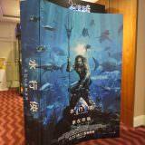 Movie, Aquaman(美國, 2018年) / 水行俠(台灣.香港) / 海王(中國), 廣告看板, 欣欣秀泰影城