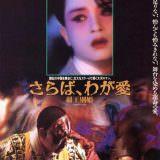 Movie, 霸王别姬(中國, 1993年) / 霸王別姬(台灣) / Farewell My Concubine(英文), 電影海報, 日本