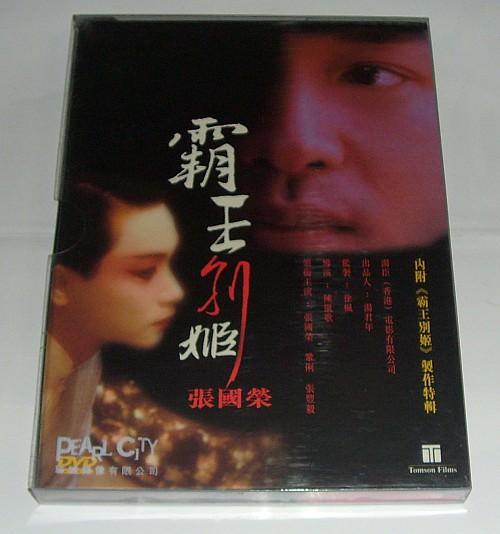 Movie, 霸王别姬(中國, 1993年) / 霸王別姬(台灣) / Farewell My Concubine(英文), DVD封面, 香港