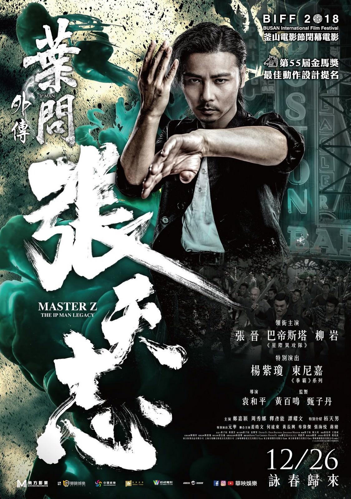 Movie, 葉問外傳:張天志(香港, 2018年) / 葉問外傳:張天志(台灣) / 叶问外传:张天志(中國) / Master Z: Ip Man Legacy(英文), 電影海報, 台灣