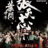 Movie, 葉問外傳:張天志(香港, 2018年) / 葉問外傳:張天志(台灣) / 叶问外传:张天志(中國) / Master Z: Ip Man Legacy(英文), 電影海報, 香港