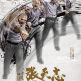Movie, 葉問外傳:張天志(香港, 2018年) / 葉問外傳:張天志(台灣) / 叶问外传:张天志(中國) / Master Z: Ip Man Legacy(英文), 電影海報, 中國, 角色