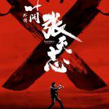 Movie, 葉問外傳:張天志(香港, 2018年) / 葉問外傳:張天志(台灣) / 叶问外传:张天志(中國) / Master Z: Ip Man Legacy(英文), 電影海報, 中國, 前導