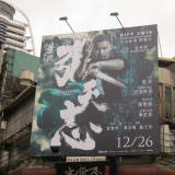 Movie, 葉問外傳:張天志(香港, 2018年) / 葉問外傳:張天志(台灣) / 叶问外传:张天志(中國) / Master Z: Ip Man Legacy(英文), 廣告看板, 西門町電影街