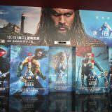 Movie, Aquaman(美國, 2018年) / 水行俠(台灣.香港) / 海王(中國), 廣告看板, 美麗華大直影城