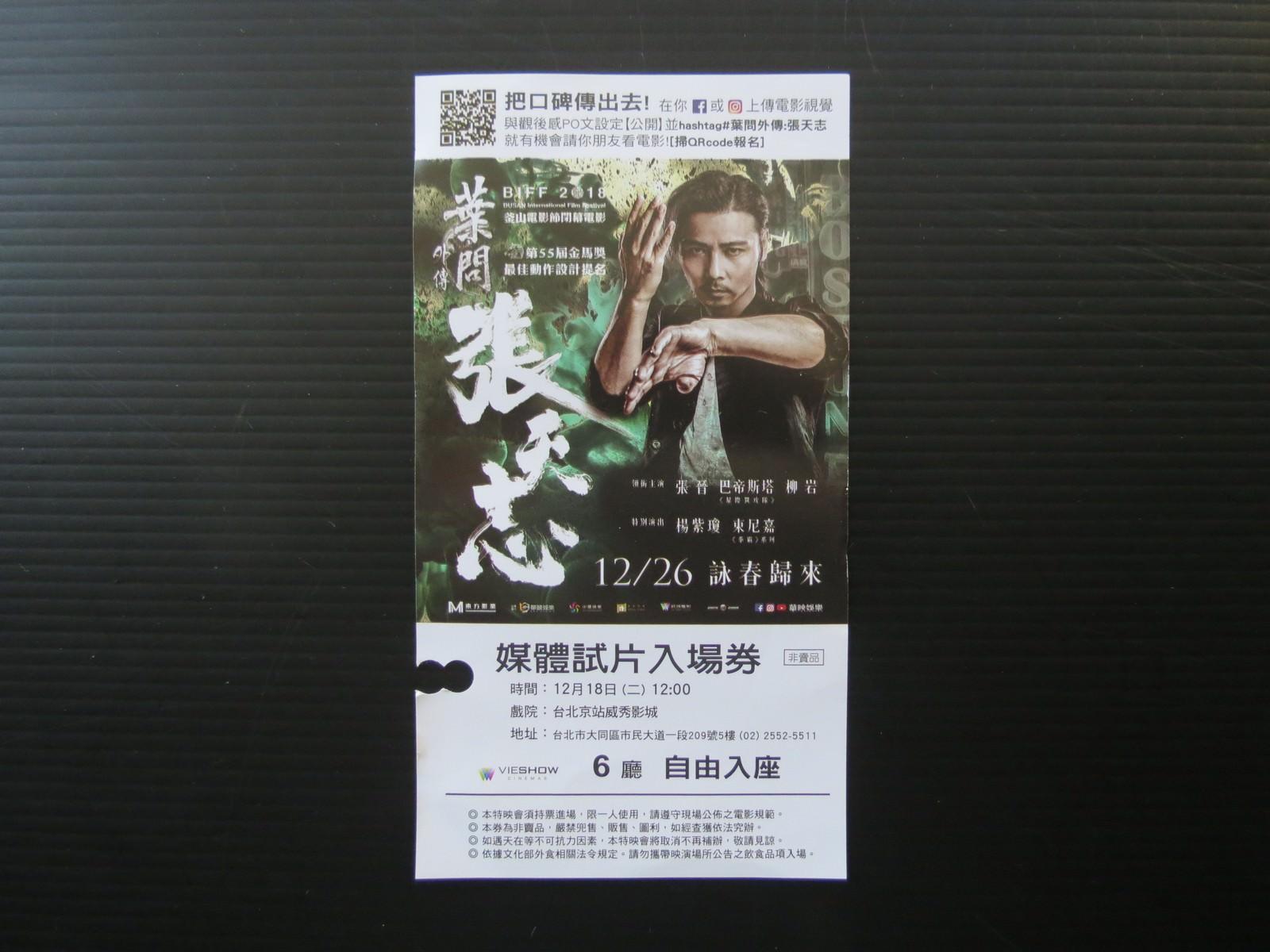 Movie, 葉問外傳:張天志(香港, 2018年) / 葉問外傳:張天志(台灣) / 叶问外传:张天志(中國) / Master Z: Ip Man Legacy(英文), 特映會電影票