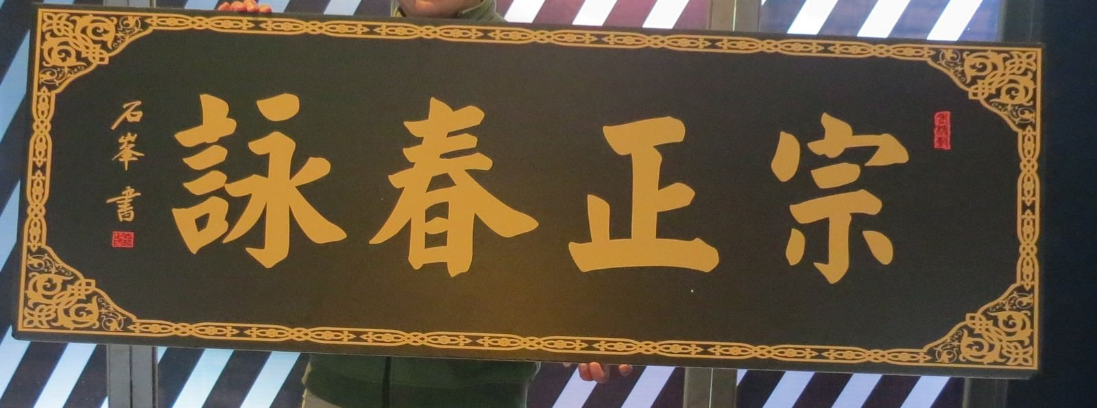 Movie, 葉問外傳:張天志(香港, 2018年) / 葉問外傳:張天志(台灣) / 叶问外传:张天志(中國) / Master Z: Ip Man Legacy(英文), 特映會現場