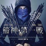 Movie, Robin Hood(美國, 2018年) / 羅賓漢崛起(台灣) / 箭神‧第一戰(香港) / 罗宾汉(網路), 電影海報, 香港