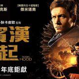 Movie, Robin Hood(美國, 2018年) / 羅賓漢崛起(台灣) / 箭神‧第一戰(香港) / 罗宾汉(網路), 電影海報, 台灣, 橫版(非正式)