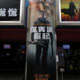 Movie, Robin Hood(美國, 2018年) / 羅賓漢崛起(台灣) / 箭神‧第一戰(香港) / 罗宾汉(網路), 廣告看板, 日新威秀影城