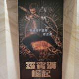 Movie, Robin Hood(美國, 2018年) / 羅賓漢崛起(台灣) / 箭神‧第一戰(香港) / 罗宾汉(網路), 廣告看板, 欣欣秀泰影城