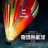 Movie, Ballon(德國, 2018年) / 奇蹟熱氣球(台灣) / 气球(網路), 電影海報, 台灣
