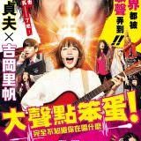 Movie, 音量を上げろタコ!なに歌ってんのか全然わかんねぇんだよ!!(日本, 2018年) / 大聲點笨蛋!完全不知道你在唱什麼(台灣) / LOUDER! Can't Hear What You're Singin, Wimp!(英文) / 提高音量!我根本听不懂你在唱什么!!(網路), 電影海報, 台灣