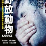 Movie, Sauvage(法國, 2018年) / 野放動物(台灣) / 狂野(香港) / 野性(網路), 電影海報, 台灣