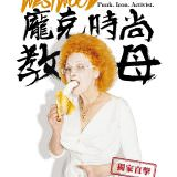 Movie, Westwood: Punk, Icon, Activist(英國, 2018年) / Westwood:龐克時尚教母(台灣) / 改潮換代西太后(香港) / 维斯特伍德:朋克,偶像,活动家(網路), 電影海報, 台灣