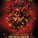 Movie, Climax(法國, 2018年) / 高潮(台灣) / 舞• 極樂(香港), 電影海報, 台灣