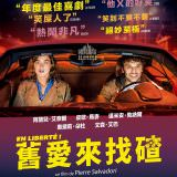 Movie, En liberté!(法國, 2018年) / 舊愛來找碴(台灣) / The Trouble With You(英文) / 自由了!(網路), 電影海報, 台灣