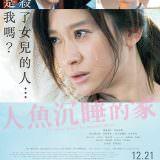 Movie, 人魚の眠る家(日本, 2018年) / 人魚沉睡的家(台灣) / The House Where The Mermaid Sleeps(英文) / 沉睡的人鱼之家(網路), 電影海報, 台灣
