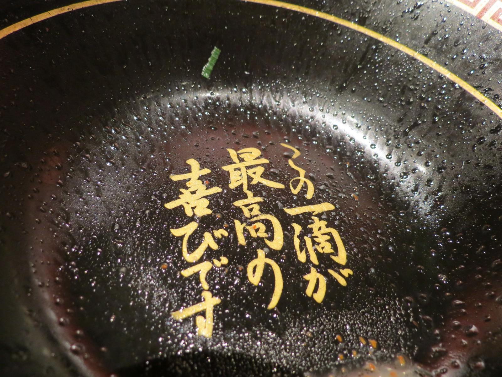 天然豚骨拉麵專門店一蘭@台灣台北本店別館, 餐點, 碗底文字