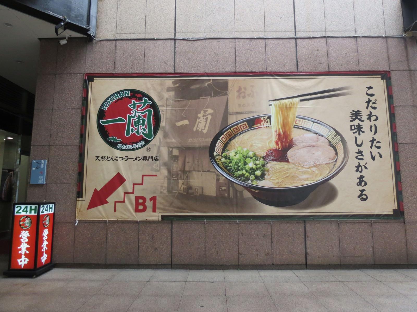 天然豚骨拉麵專門店一蘭@台灣台北本店別館, 排隊路線