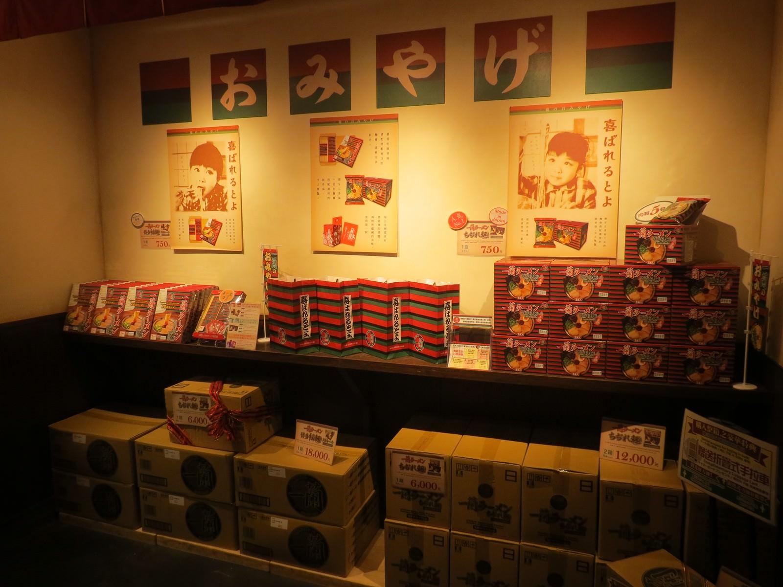 天然豚骨拉麵專門店一蘭@台灣台北本店別館, 販售區