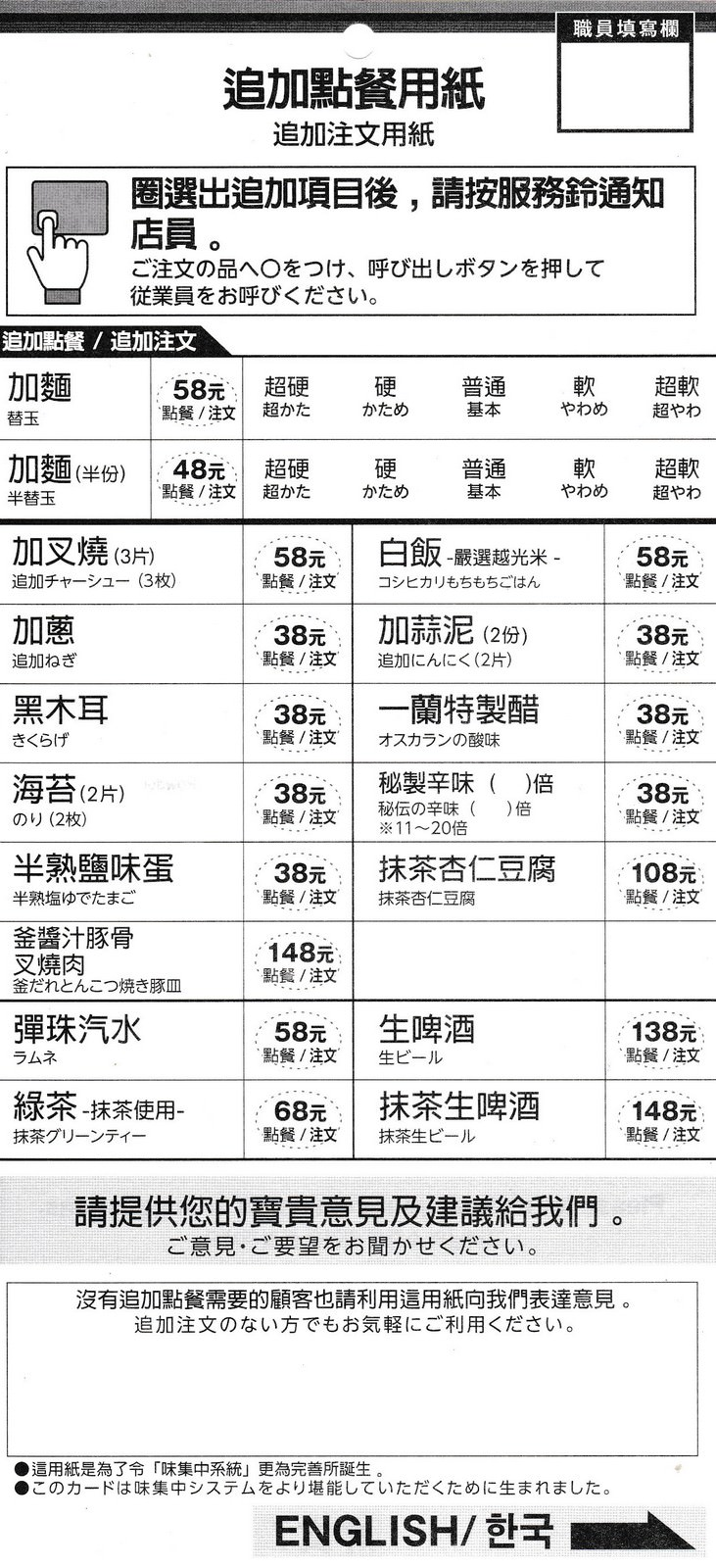 天然豚骨拉麵專門店一蘭@台灣台北本店, 點菜單/menu