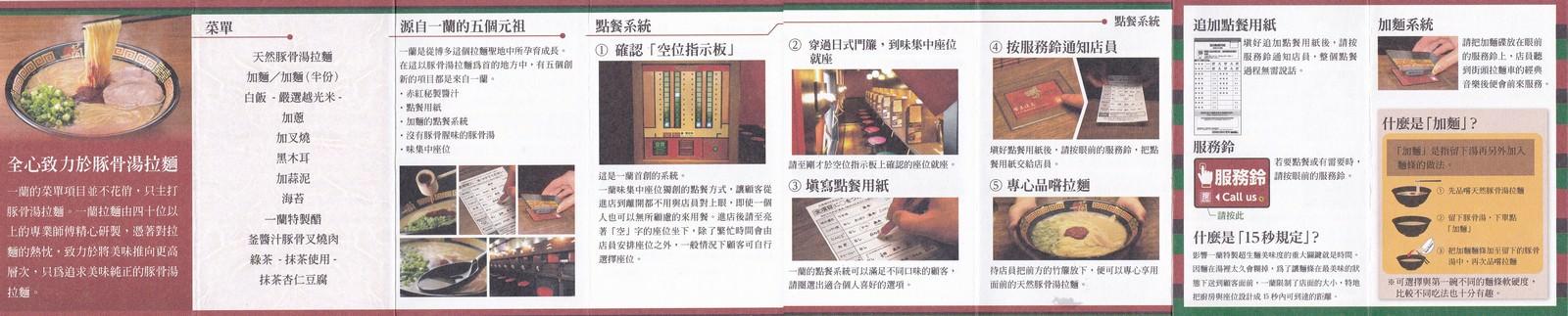 天然豚骨拉麵專門店一蘭@台灣台北本店, 名片
