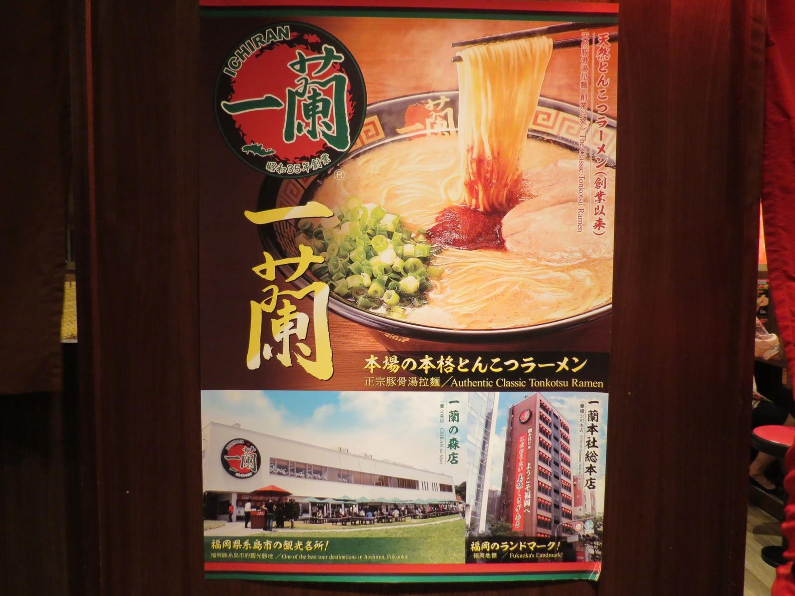 天然豚骨拉麵專門店一蘭@台灣台北本店, 宣傳海報