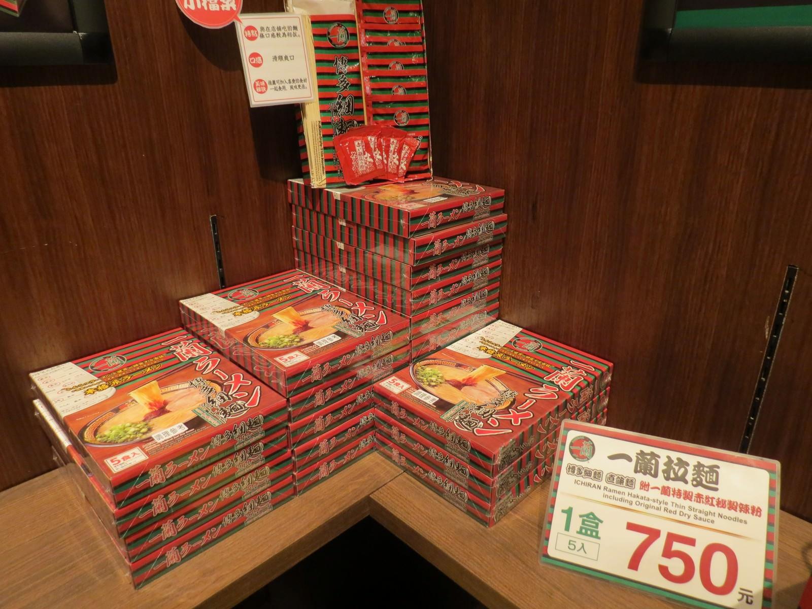 天然豚骨拉麵專門店一蘭@台灣台北本店, 販賣部