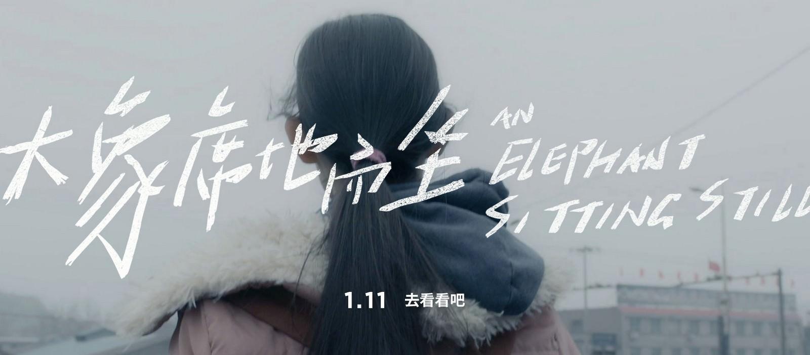Movie, 大象席地而坐(中國, 2018年) / 大象席地而坐(台灣) / An Elephant Sitting Still(英文), 電影海報, 台灣, 橫版