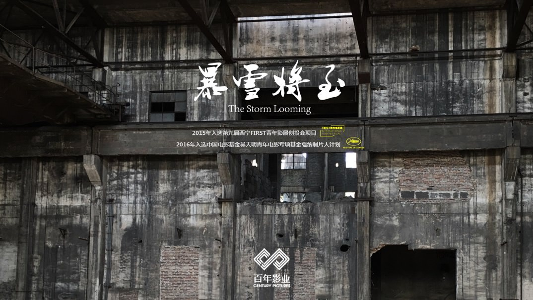 Movie, 暴雪将至(中國, 2017年) / 暴雪將至(台灣) / The Looming Storm(英文), 電影海報, 中國, 橫版