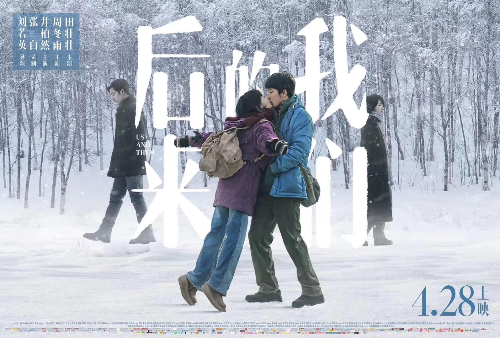 Movie, 后来的我们(中國, 2018年) / 後來的我們(台灣) / Us and Them(英文), 電影海報, 中國, 橫版