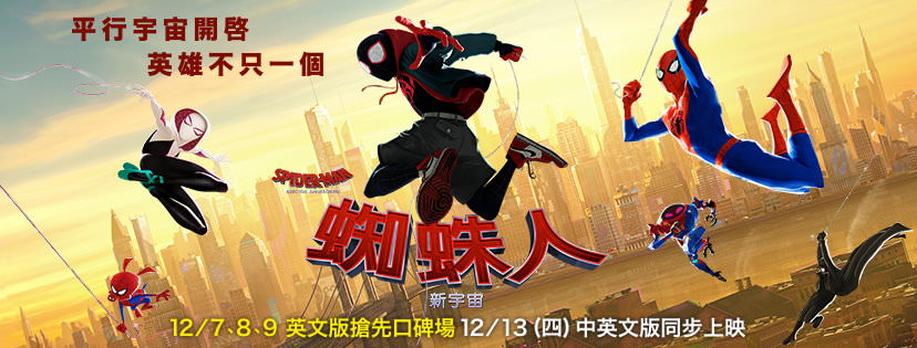 Movie, Spider-Man: Into the Spider-Verse(美國, 2018年) / 蜘蛛人:新宇宙(台灣) / 蜘蛛侠:平行宇宙(中國) / 蜘蛛俠:跳入蜘蛛宇宙(香港), 電影海報, 台灣, 橫版