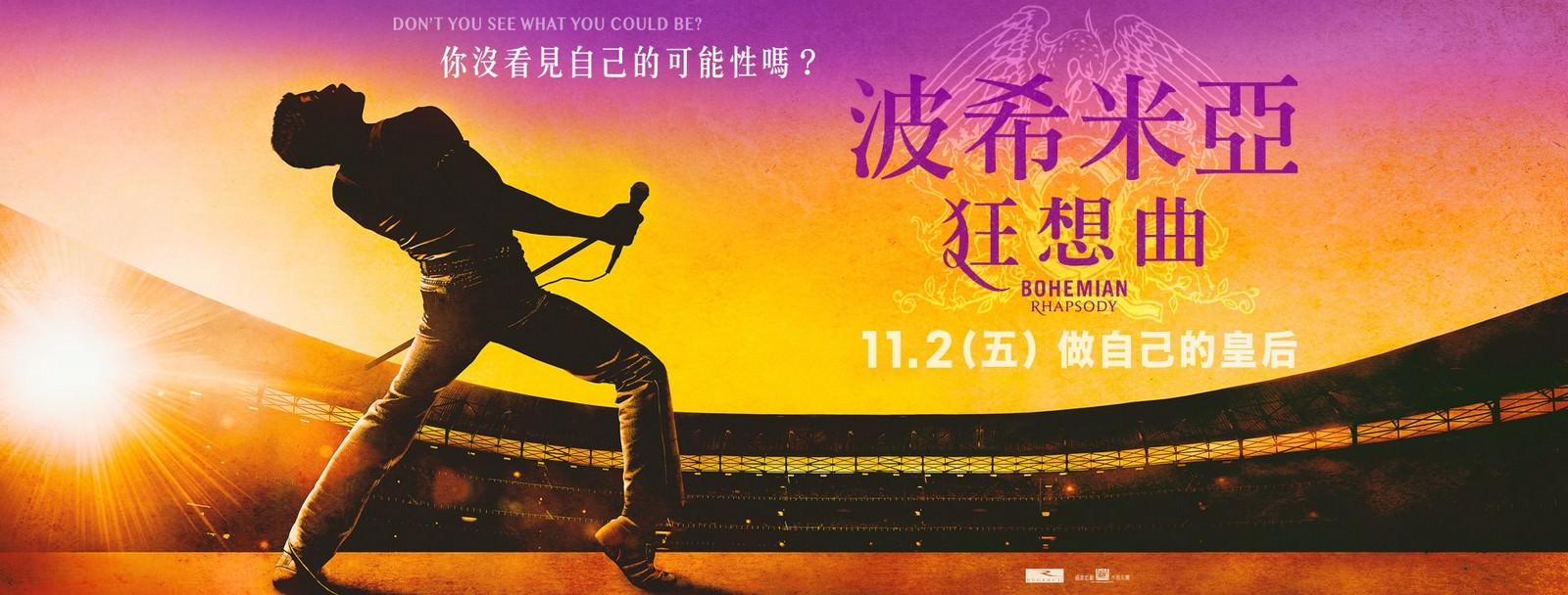 Movie, Bohemian Rhapsody(美國, 2018年) / 波希米亞狂想曲(台灣) / 波希米亞狂想曲:搖滾傳說(香港), 電影海報, 台灣, 橫版