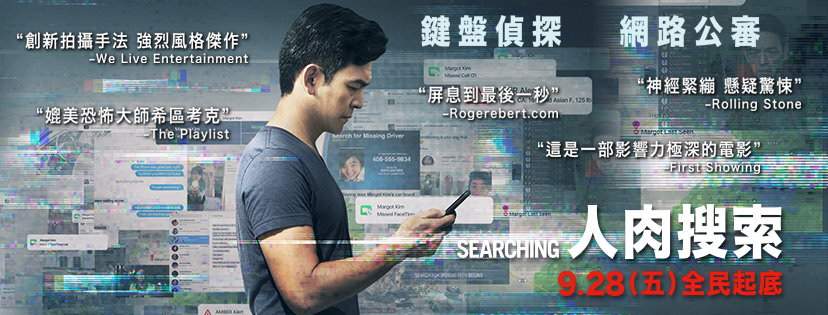Movie, Searching(美國, 2018) / 人肉搜索(台灣) / 人肉搜尋(香港) / 网络谜踪(網路), 電影海報, 台灣, 橫版