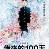 Movie, 劇場版動畫 借來的100天 / カラフル(日本, 2010年) / Colorful(英文), 電影海報, 台灣
