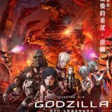 Movie, 哥吉拉:決戰機動增殖城市 / GODZILLA 決戦機動増殖都市(日本, 2018年) / Godzilla: City on the Edge of Battle(英文) / 哥斯拉:决战之都(網路), 電影海報, 台灣