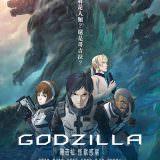 Movie, 哥吉拉:怪獸惑星 / GODZILLA 怪獣惑星(日本, 2017年) / 哥斯拉:怪兽行星(中國) / 哥斯拉:怪獸惑星(香港) / Godzilla: Monster Planet(英文), 電影海報, 台灣