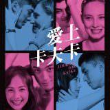 Movie, 愛上卡夫卡 / 愛上卡夫卡(台灣, 2018年) / Looking For Kafka(英文), 電影海報, 台灣