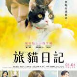 Movie, 旅貓日記 / 旅猫リポート(日本, 2018年) / The Traveling Cat Chronicles(英文), 電影海報, 台灣