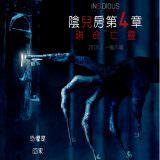 Movie, 陰兒房第4章:鎖命亡靈 / Insidious: The Last Key(美國, 2018年) / 兒凶4:鎖命怨靈(香港) / 潜伏4:锁命亡灵(網路), 電影海報, 台灣