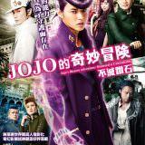 Movie, JOJO的奇妙冒險:不滅鑽石 / ジョジョの奇妙な冒険 ダイヤモンドは砕けない 第一章(日本, 2017年) / JoJo's Bizarre Adventure: Diamond Is Unbreakable(英文), 電影海報, 台灣