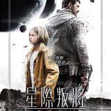 Movie, 星際叛將:歐西里斯之子 / Science Fiction Volume One: The Osiris Child(澳大利亞, 2016年), 電影海報, 台灣