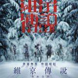 Movie, 維京傳說:寒冰交鋒 / Викинг(俄羅斯, 2016年) / 维京:王者之战(中國) / Viking(英文), 電影海報, 台灣